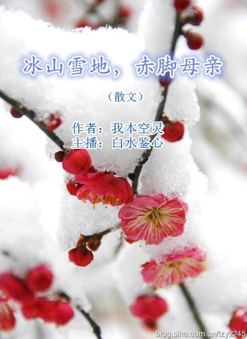 冰山雪地,赤脚母亲(散文)