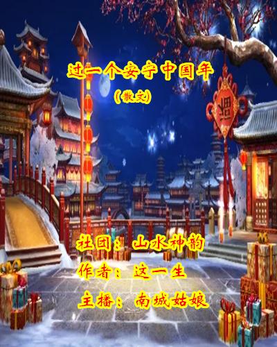 过一个安宁中国年(散文)