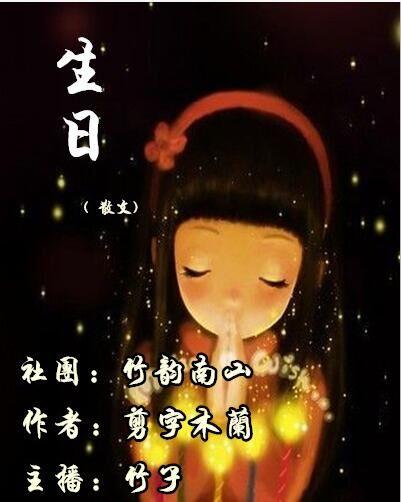 生日(散文)