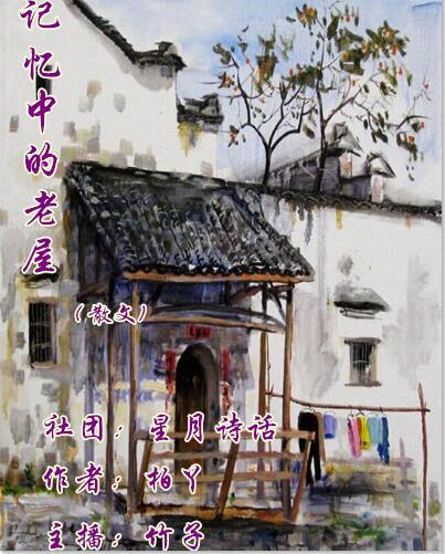 记忆中的老屋(散文)