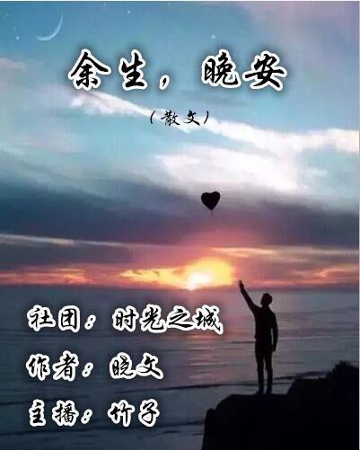 余生,晚安(散文)
