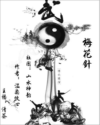 梅花针(散文)