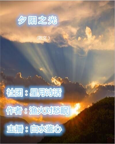 夕阳之光(散文))