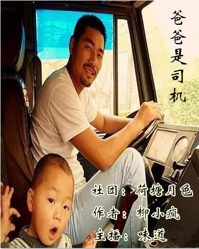 爸爸是司机(散文)
