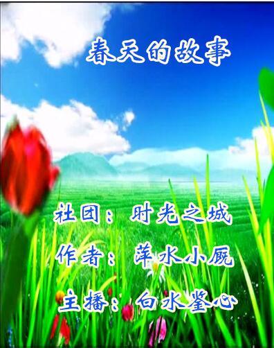 春天的故事(散文)