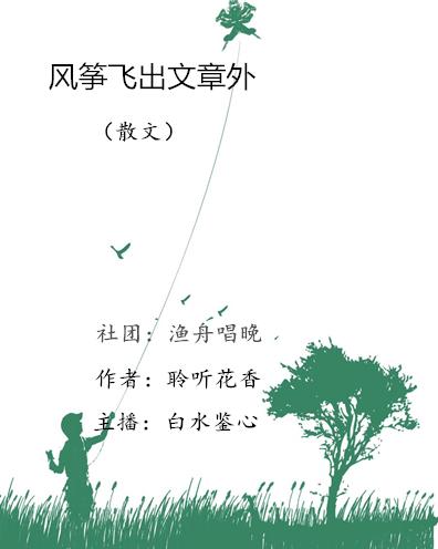 风筝飞出文章外(散文)