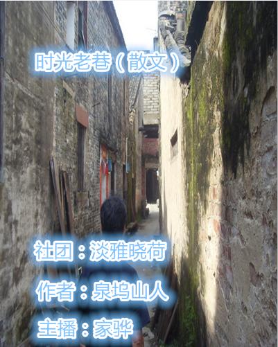 时光老巷(散文)