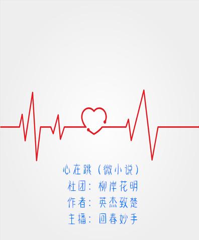 心在跳(微小说)