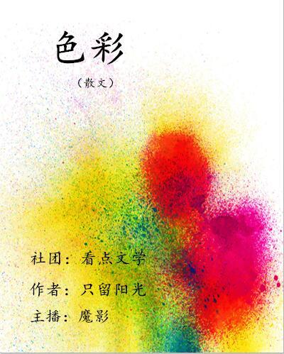 色彩(散文)