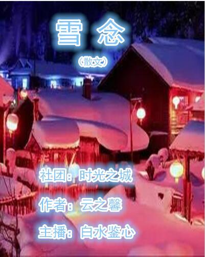 雪念(散文)