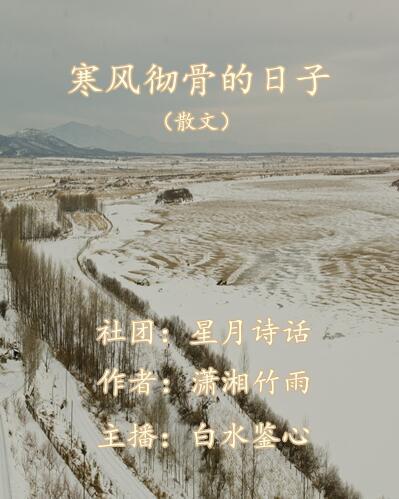 寒风彻骨的日子(散文)