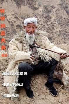爷爷的皮大衣(yabo亚博体育苹果)