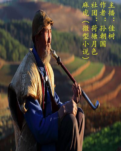 麻虎(微型小说)