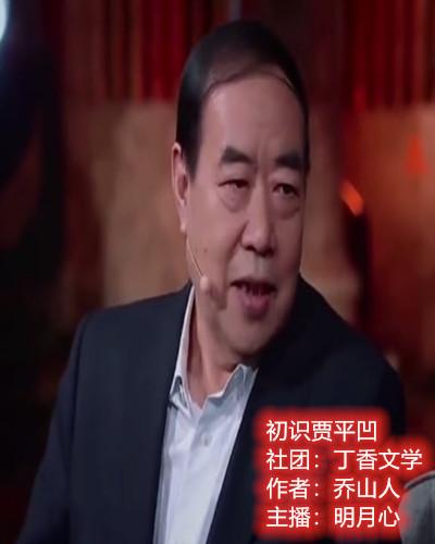初识贾平凹(散文)