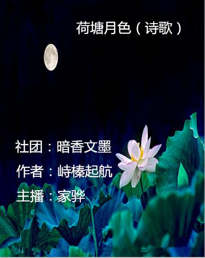 荷塘月色(诗歌)