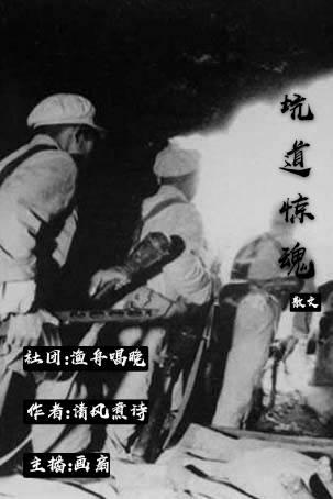 坑道惊魂(散文) ——老山前线对越作战亲历记