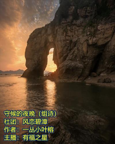 【风恋四年庆】守候的夜晚(组诗)