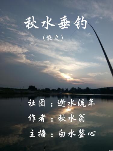 秋水垂钓(散文)