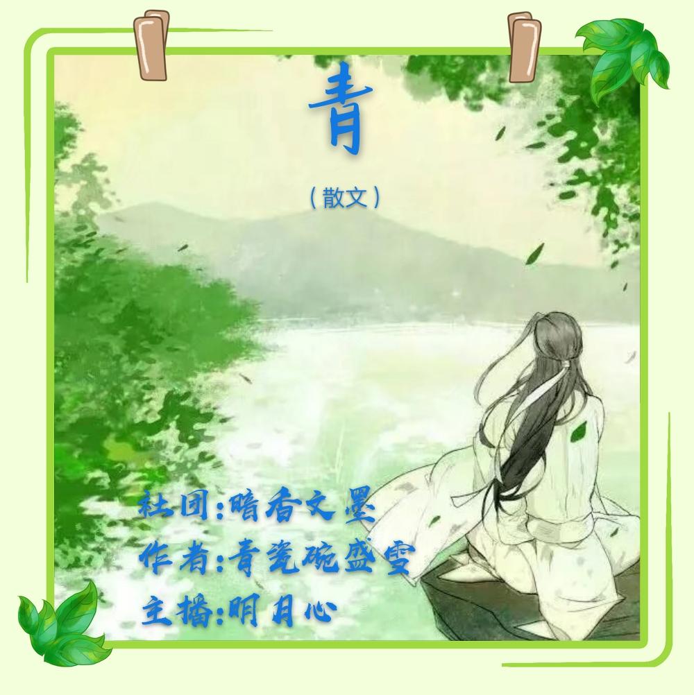 青(散文)