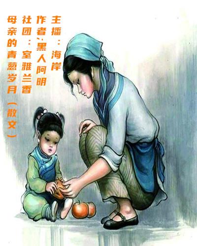 母亲的青葱岁月(散文)