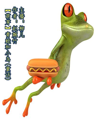 【萌芽】青蛙和小鸟(童话)