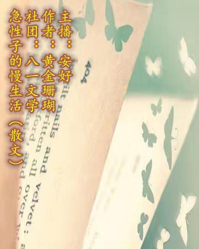 【八一】急性子的慢生活(散文)