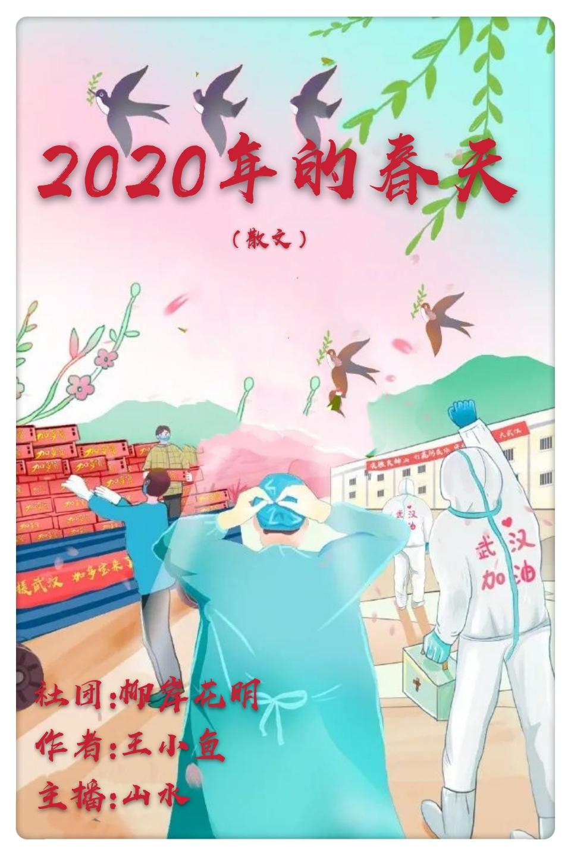 2020年的春天(散文)