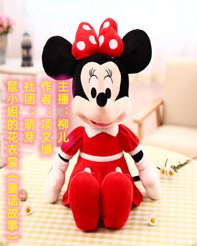 鼠小姐的花衣裳(童话故事)