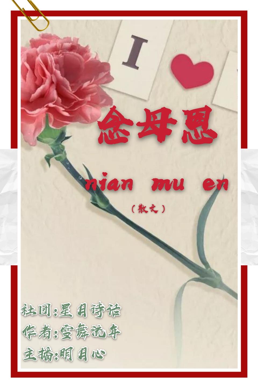 念母恩(散文)—母亲一周年祭