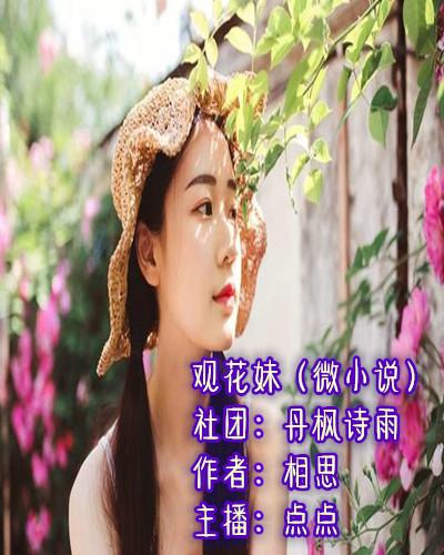 观花妹(微小说)