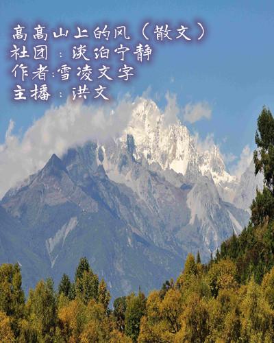 高高山上的风(散文)